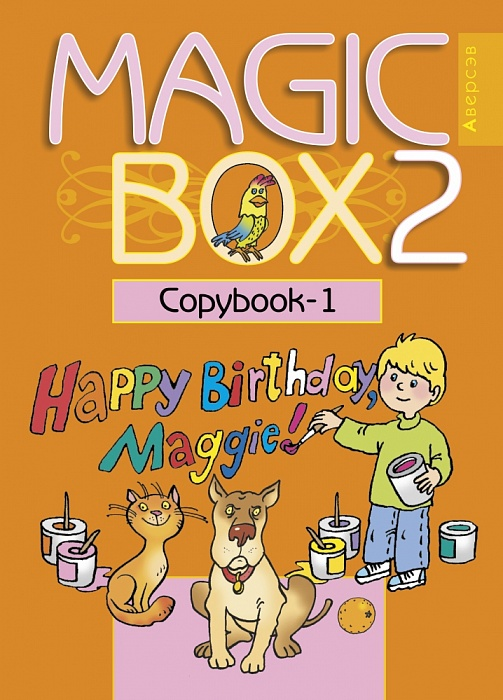 Magic Box 2. Copybook-1
