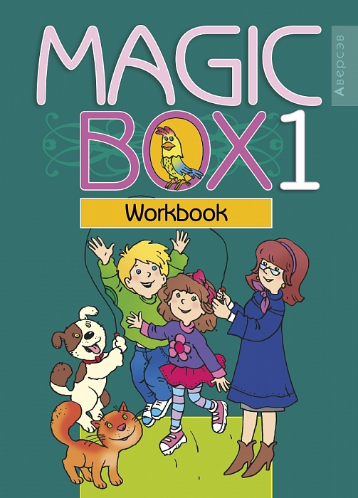 Magic Box 1. Workbook