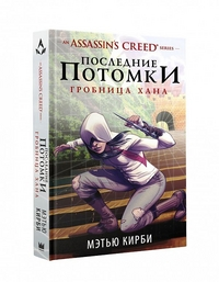 Assassin's Creed. Последние потомки. Гробница хана