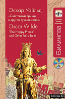 "Купить ""The Happy Prince and Other Fairy Tales (+ CD)"" в Беларуси"