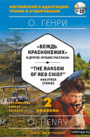 "Купить """"The Ransom of Red Chief"" and Other Stories. 2 уровень (+ CD)"" в Беларуси"