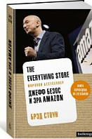 "Купить ""The Everything Store. Джефф Безос и эра Amazon"" в Беларуси"