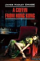 "Купить ""A Coffin from Hong Kong"" в Беларуси"