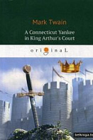 "Купить ""A Connecticut Yankee in King Arthur's Court"" в Беларуси"