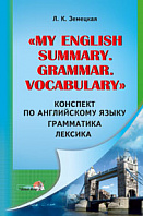 "Купить """"MY ENGLISH SUMMARY. GRAMMAR. VOCABULARY"" : Конспект по англ яз."" в Беларуси"