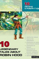 "Купить ""10 Legendary Tales About Robin Hood (+ CD)"" в Беларуси"